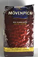 Кофе в зернах Movenpick Der Himmlische Arabica 100% 500г
