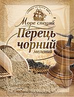 Перец черный молотый, 15 г.