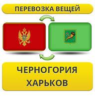 Перевозка Личных Вещей из Черногории в Харьков