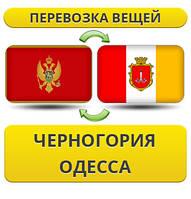 Перевозка Личных Вещей из Черногории в Одессу