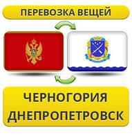 Перевозка Личных Вещей из Черногории в Днепропетровск