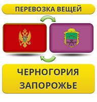 Перевозка Личных Вещей из Черногории в Запорожье
