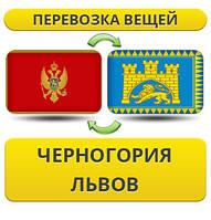Перевозка Личных Вещей из Черногории во Львов