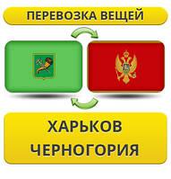 Перевозка Личных Вещей из Харькова в Черногорию