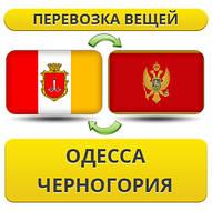 Перевозка Личных Вещей из Одессы в Черногорию