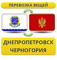 Перевозка Личных Вещей из Днепропетровска в Черногорию