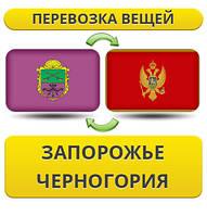 Перевозка Личных Вещей из Запорожья в Черногорию