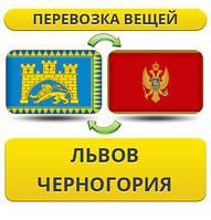 Перевозка Личных Вещей из Львова в Черногорию