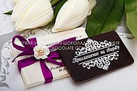 Свадебные шоколадные пригласительные, фото 1