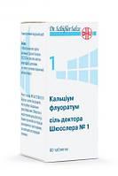 Соль доктора Шюсслера №1 Кальциум флуоратум таблетки №80