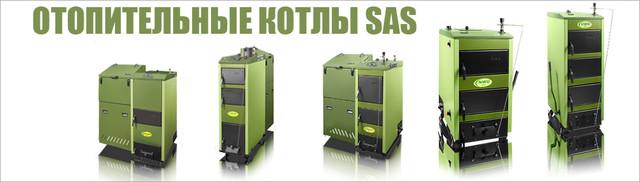 Польские котлы САС SAS