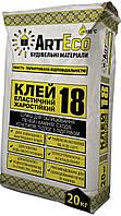 Клей эластичный жаростойкий ArtEco 18, 20кг