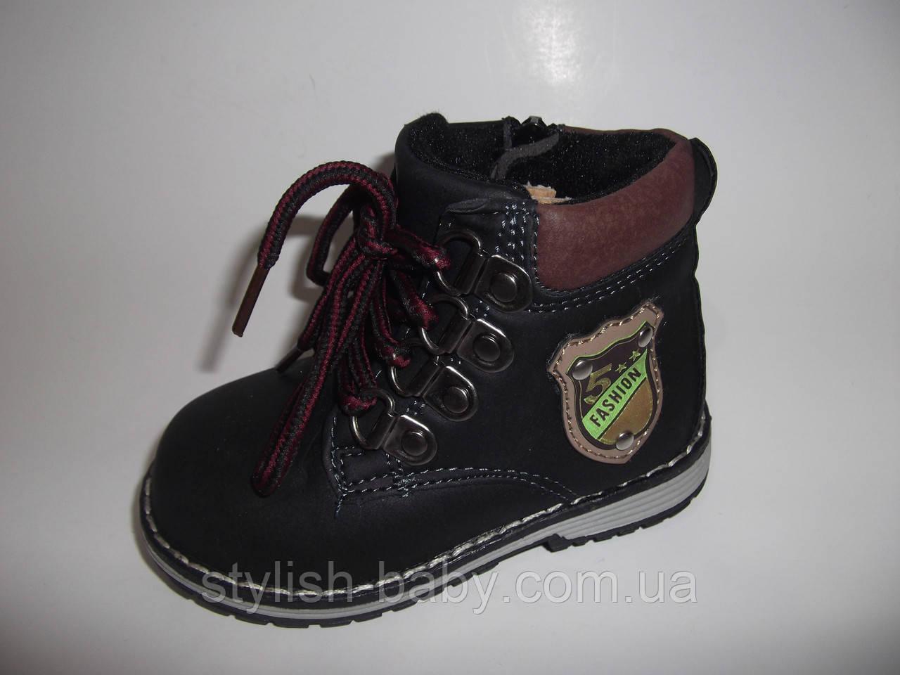 Детская демисезонная обувь ТМ. Y.TOP для мальчиков (разм. с 22 по 27)