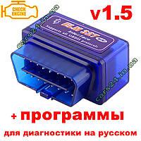 Сканер Адаптер ELM327 v 1.5 (ЕЛМ 327) mini Bluetooth OBD 2 II ОБД 2 ІІ