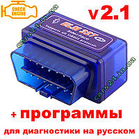 Сканер Адаптер ELM327 v 2.1 (ЕЛМ 327) mini Bluetooth OBD 2 II ОБД 2 ІІ