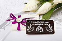 Шоколадный сувенир гостям на свадьбе, фото 1