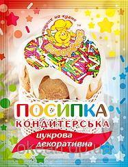 Посыпка кондитерская, 10 г.
