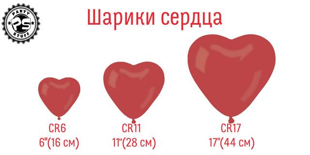 шарики в виде сердец