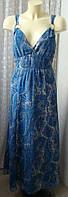 Платье женское летнее легкое элегантное сарафан макси р.46 5727
