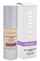 Good Night (Крем ночной) — подтягивающий, омолаживающий крем-гель.