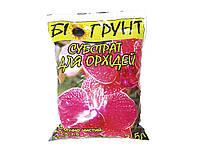 """Субстрат для орхидей """"Биогрунт"""" 3.5 л."""