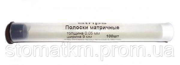Полоски матричные 9мм. (100шт.) Latus NaviStom