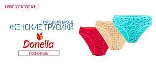 Женские трусы Donella