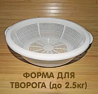 Форма для творога  (до 2.5 кг)