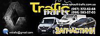 Авторозборка, зпчасти, Renault Trafic, Opel Vivaro, Nissan Primastar 01->