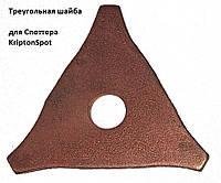 Для споттера Треугольная шайба Омедненная (20шт. )