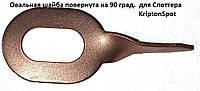 Для споттера Овальная шайба  с поворотом Омедненная (25шт.)