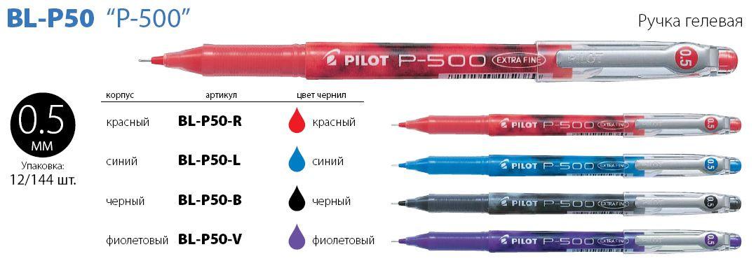 Ручка BL-P50-V (фиолетовая)