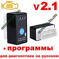 Сканер Адаптер ELM327 с кнопкой вкл/выкл mini Bluetooth OBD2 Версия 2.1
