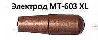 Для контактной сварки МТ-603 Электрод 1шт. медный