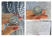 Счастливый пятак серебро 925