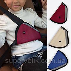 Треугольник адаптер для ремня безопасности ребёнка, Накладка на ремень, ограничитель для ремня безопасности.