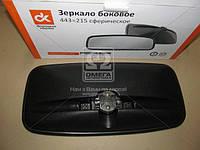Зеркало боковое СуперМАЗ, КAMАЗ 443х215 сферическое  DK-5076