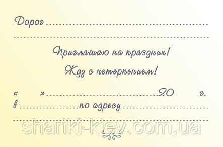 Пригласительные Литл Пони 10 шт. на День рождения в стиле Литл Пони, фото 2