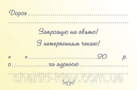 Запрошення Літл Поні 10 шт. на День народження в стилі Літл Поні, фото 2