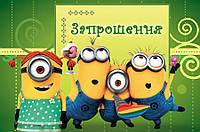 Запрошення Миньйони 10 шт. на День народження в стилі Миньйони