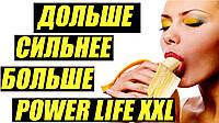 Крем для увеличения члена у мужчин XXL Power Life