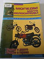 Инструкция мопеды и мотовелосипеды (84 стр)