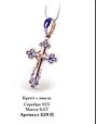 Серебряный Крестик с синей эмалью, позолотой и распятием 30689, фото 4