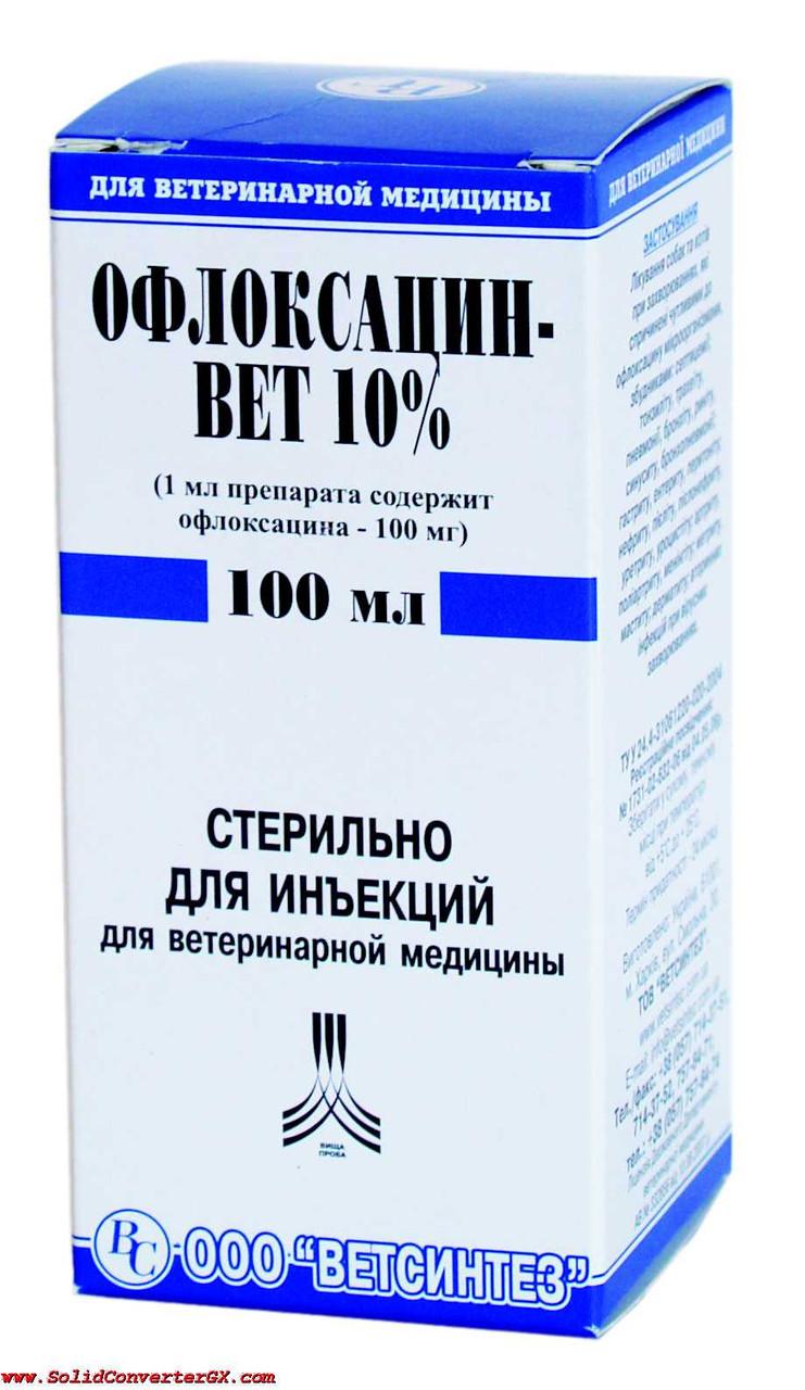 Офлоксацинвет (офлоксацин 100 мг) 10% 20 мл антибиотик для лечения КРС, свиней, овец, коз, собак и кошек