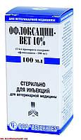 Офлоксацинвет (офлоксацин 100 мг) 10% 20 мл ветеринарный антибиотик широкого спектра действия