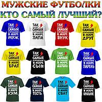 Мужские футболки   | Кто самый лучший? |