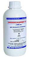 Офлоксацинвет 10% 1 л ветеринарный антибиотик для выпойки птицы цыплят, бройлеров, индюшат