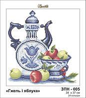 "Схема для вышивки бисером ""Гжель і яблука""Натюрморт"