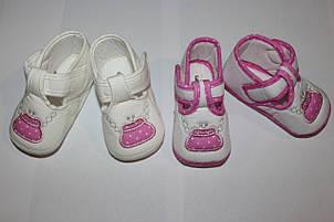 Обувь для маленьких 0-6,6-12 мес