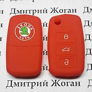 Чехол (силиконовый) для авто ключа Skoda (Шкода) 3 кнопки
